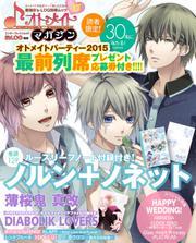 B's-LOG別冊 オトメイトマガジン vol.17