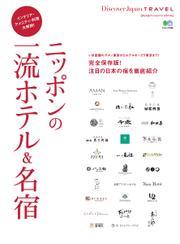 別冊Discover Japan TRAVEL (ニッポンの一流ホテル&名宿)