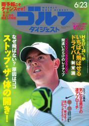週刊ゴルフダイジェスト (2015/6/23号)