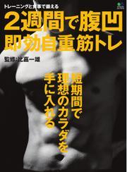 エイ出版社の実用ムックシリーズ (2週間で腹凹 即効自重筋トレ)