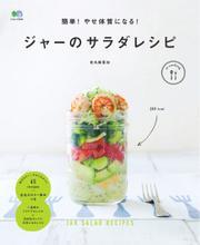 ei cookingシリーズ (簡単! やせ体質になる! ジャーのサラダレシピ)