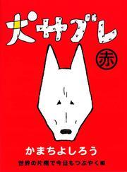 犬サブレ 赤