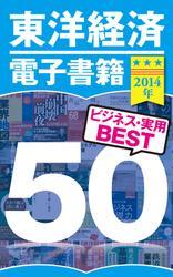 東洋経済電子書籍 2014年ビジネス・実用BEST50