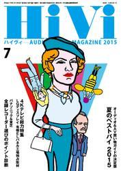 HiVi(ハイヴィ) (2015年7月号)