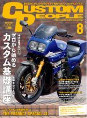カスタムピープル (No.146)