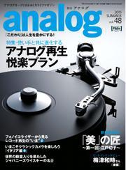 アナログ(analog) (Vol.48)