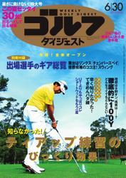 週刊ゴルフダイジェスト (2015/6/30号)