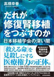 だれが修復腎移植をつぶすのか―日本移植学会の深い闇