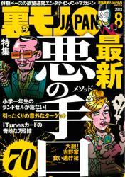 裏モノJAPAN (2013年8月号)