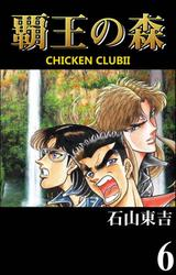 覇王の森 -CHICKEN CLUB II-