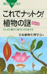 これでナットク! 植物の謎 Part2 ふしぎと驚きに満ちたその生き方