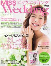 MISS Wedding(ミスウエディング) (2015年秋冬号)