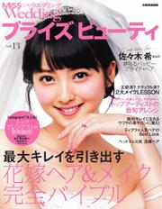 MISS Wedding(ミスウエディング) (ブライズビューティ vol.13)