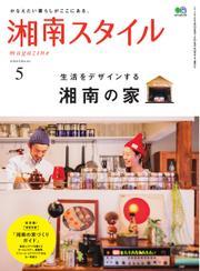 湘南スタイル magazine (2015年5月号)