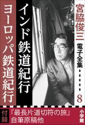 宮脇俊三 電子全集8『インド鉄道紀行/ヨーロッパ鉄道紀行』