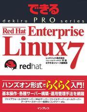 できるPRO Red Hat Enterprise Linux 7