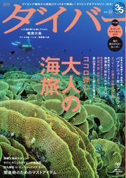 月刊ダイバー (No.409)