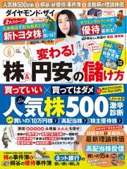 ダイヤモンドZAi(ザイ) (2015年8月号)