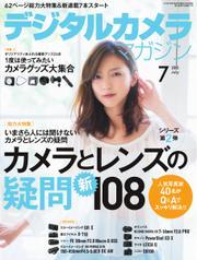 デジタルカメラマガジン (2015年7月号)