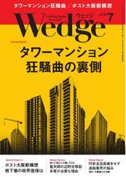 WEDGE(ウェッジ) (2015年7月号)