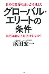 日米の教育の違いから見えた グローバル・エリートの条件