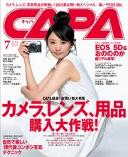 CAPA (2015年7月号)