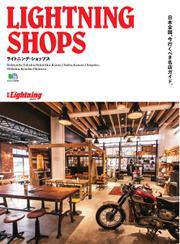 別冊Lightning Vol.141 ライトニングショップス (2015/06/11)