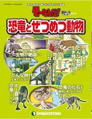 そーなんだ! おもしろテーマシリーズ 恐竜とぜつめつ動物