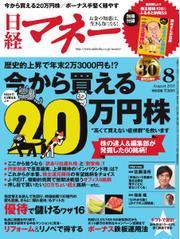 日経マネー (2015年8月号)