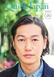Quick Japan (vol.120)