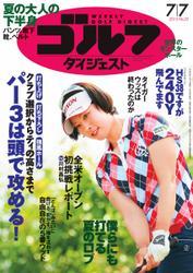 週刊ゴルフダイジェスト (2015/7/7号)