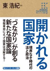 角川インターネット講座12 開かれる国家 境界なき時代の法と政治
