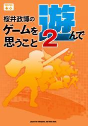 桜井政博のゲームを遊んで思うこと2