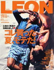 LEON(レオン) (2015年8月号)