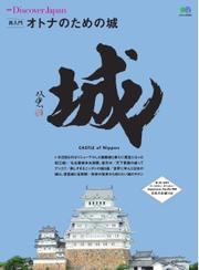 別冊Discover Japan シリーズ (再入門 オトナのための城)