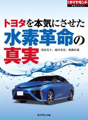 トヨタを本気にさせた 水素革命の真実