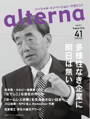 オルタナ (No.41)