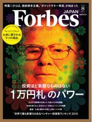 Forbes JAPAN(フォーブス ジャパン)  (2015年8月号)