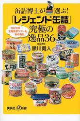 缶詰博士が選ぶ! 「レジェンド缶詰」究極の逸品36