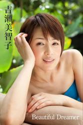 吉瀬美智子 Beautiful Dreamer【image.tvデジタル写真集】
