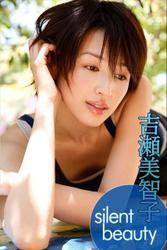 吉瀬美智子 silent beauty【image.tvデジタル写真集】