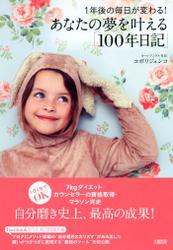 1年後の毎日が変わる! あなたの夢を叶える「100年日記」(大和出版)