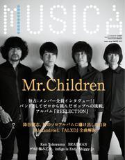 MUSICA(ムジカ) (2015年7月号)
