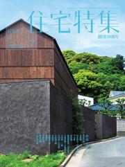 新建築住宅特集 (2015年7月号)