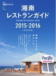別冊湘南スタイル magazine (湘南レストランガイド2015-2016)