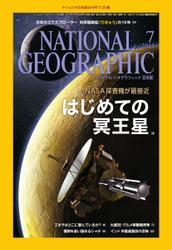 ナショナルジオグラフィック日本版 (2015年7月号)
