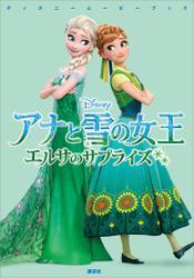 ディズニームービーブック アナと雪の女王 エルサのサプライズ