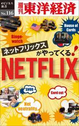 ネットフリックスがやってくる! 週刊東洋経済eビジネス新書No.116