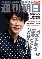 週刊朝日 (7/10号)