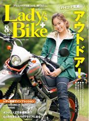 L+bike(レディスバイク) (No.58)
